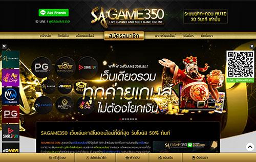 SAGAME350